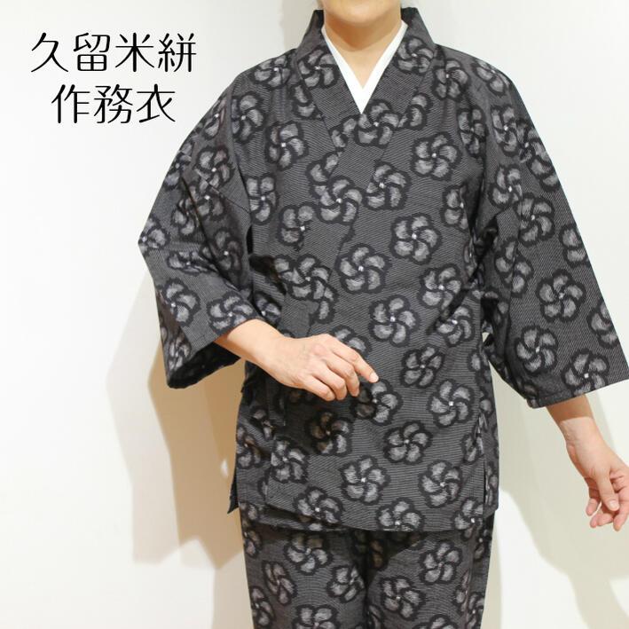久留米絣作務衣 レディース 日本製 M~L 綿100 部屋着 お料理 ガーでニング ルームウェア リラックスウェア ウエストゴム