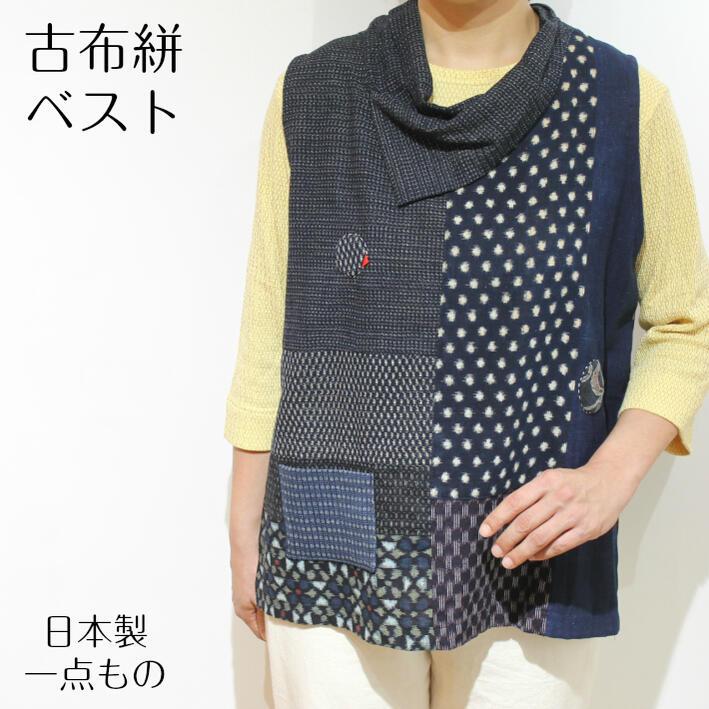 古布と藍染パッチワークベスト 古布リメイク 日本製 一点もの 綿100 ミセスファッション 50代 60代 70代 春夏秋冬 シニアファッション おしゃれ