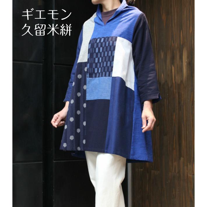 ギエモン 久留米絣チュニックブラウス ブルー 七分袖 M~L フリーサイズ ミセスファッション オカモト商店