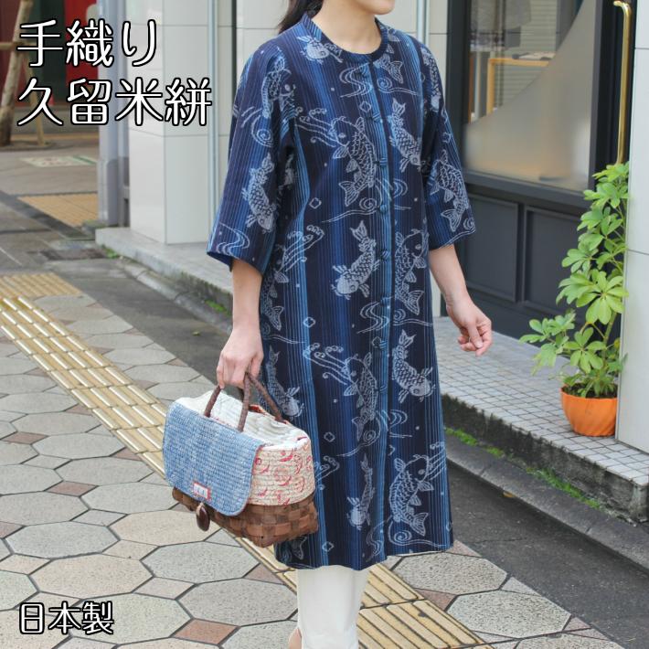 手織り絣 鯉の滝登り柄 ワンピースロングコート 綿100% 濃紺 ミセスファッション 50代 60代 70代 レディースファッション 和風 和柄 絣 洋服 シニアファッション