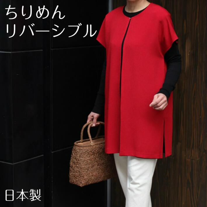 日本製 ちりめんリバーシブルジャケット 黒/赤 春夏秋冬 ミセスファッション 60代 70代 80代 ゆったり大きいサイズ シニアファッション お洒落 レディースファッション