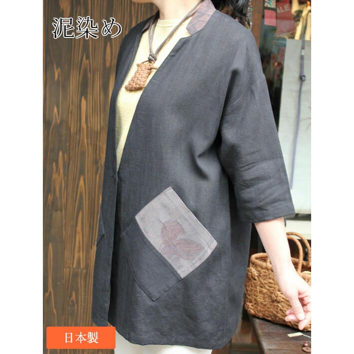 泥染めジャケット 麻 日本製 ミセスファッション 50代 60代 70代 羽織もの