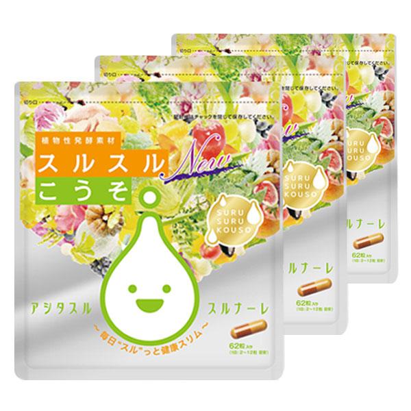【メール便・送料無料】ケース付スルスルこうそ3点セット ダイエット サプリ サプリメント健康サプリ 健康サプリメント 200万袋突破 日本製 国産