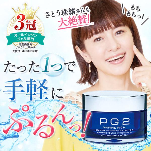 公式 プロテオグリカン+プルラン+卵殻膜配合 オールインワンジェル PG2 マリーンリッチ 浸潤ケア 時短ケア 添加物フリー 保湿成分 美容成分 角質層 潤い 年齢肌