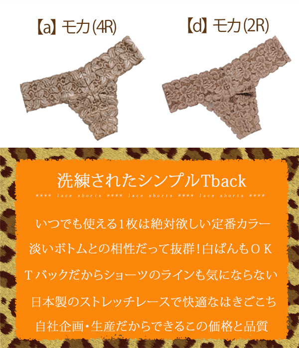 "* Has * 2014 / 04 / 24-sold ""as long as the stock! FINAL SALE» ""T-back (the song)' total race series! Because the low-rise any bottom right! ☆ 10. OK."