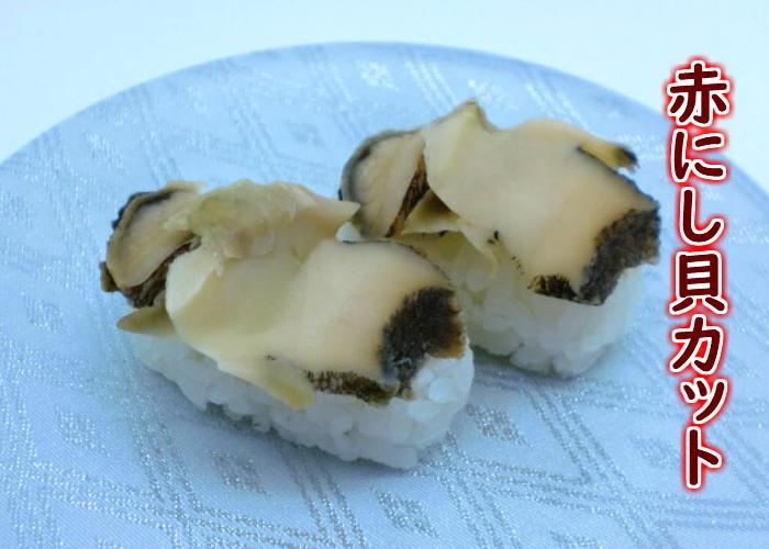 生食用 スライス のせるだけ アカニシ貝 刺身用 あかにし貝 すしねた 赤にし貝カットS9-11g オープニング 大放出セール 20枚 海鮮丼 選択 寿司ネタ 手巻き寿司