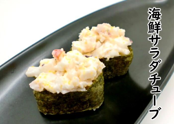 国内送料無料 すしねた 軍艦 赤イカ ホッキ貝 格安 ホタテ貝ひも ぐんかん 海鮮サラダチューブ300g 数の子 手巻き寿司 寿司ネタ