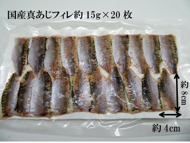国産 業務用 大人気 すしねた まあじ 真あじ 手巻き寿司 真アジ皮取フィレ約15g×20枚 寿司ネタ 海鮮丼 近海 日本最大級の品揃え