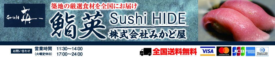 株式会社みかど屋 鮨英:築地で厳選したお魚で作った海鮮しゃぶしゃぶをご賞味ください!