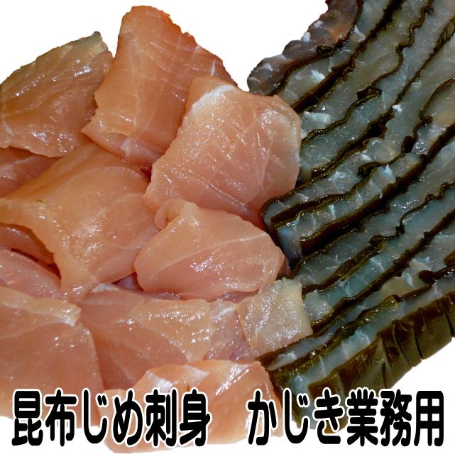 食わず嫌い王決定戦2008年お土産ランキング2位に選ばれました!富山の味、昆布締めをどうぞ!! 昆布じめ刺身業務用カジキ1kg