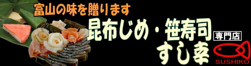 昆布じめ・笹寿司 すし幸:富山名産の昆布じめ刺身、笹寿司の製造販売してます!