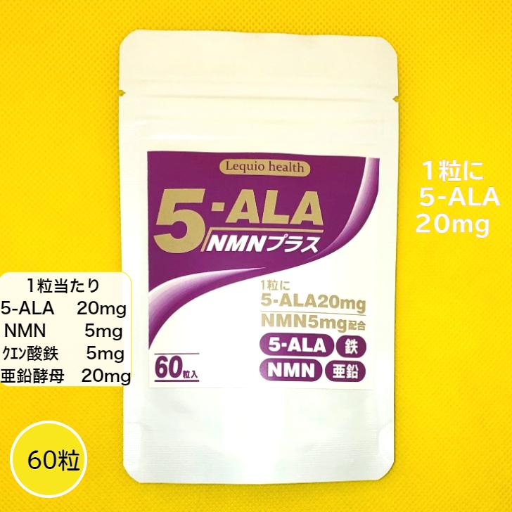 生命の根源物質とも呼ばれる天然アミノ酸 5-ALA を1粒に20mg高配合 若返りで話題のNMN 吸収率の高いクエン酸鉄 亜鉛酵母を配合しました 高含有20mg×60粒 プラス NMN ファイブアラ 高配合 期間限定送料無料 アミノレブリン酸 新作からSALEアイテム等お得な商品 満載