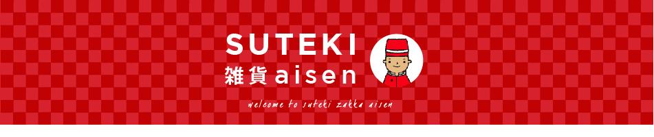 SUTEKI雑貨 アイセン:生活雑貨 通販 | キッチン バス グッズ:洗濯用品 お掃除