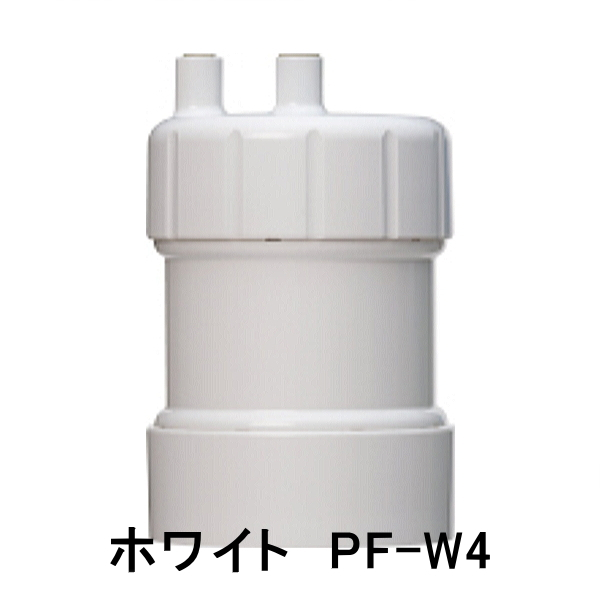 2年間たっぷり使えるパワフル浄水器 PF-W4 キッツマイクロフィルター お買い得 家庭用浄水器 チープ ホワイト ピュリフリー