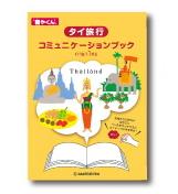 翻やくん タイ旅行コミュニケーションブック 旭紙工(株)