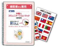 翻やくん 歯医者さん専用!外国人コミュニケーションブック 旭紙工(株)