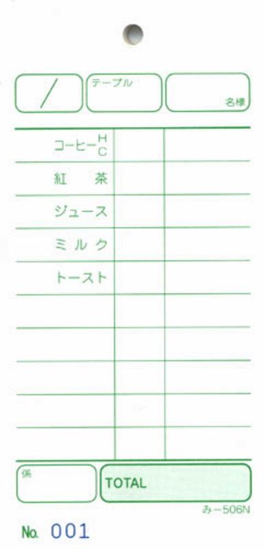 ナンバー入 単式伝票 品名入 200冊【み-506N】[みつや お会計伝票 単式伝票 ナンバー入 大口割引]