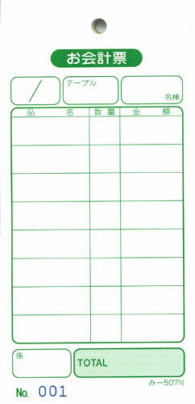 ナンバー入 お会計票 200冊【み-507N】[みつや お会計伝票 単式伝票 ナンバー入 大口割引]