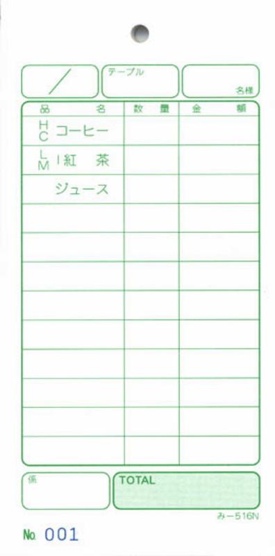 ナンバー入 単式伝票 200冊【み-516N】[みつや お会計伝票 単式伝票 ナンバー入 大口割引]