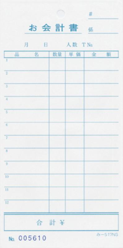 ナンバー入 お会計書 100冊【み-517NS】[みつや お会計伝票 単式伝票 ナンバー入 大口割引]