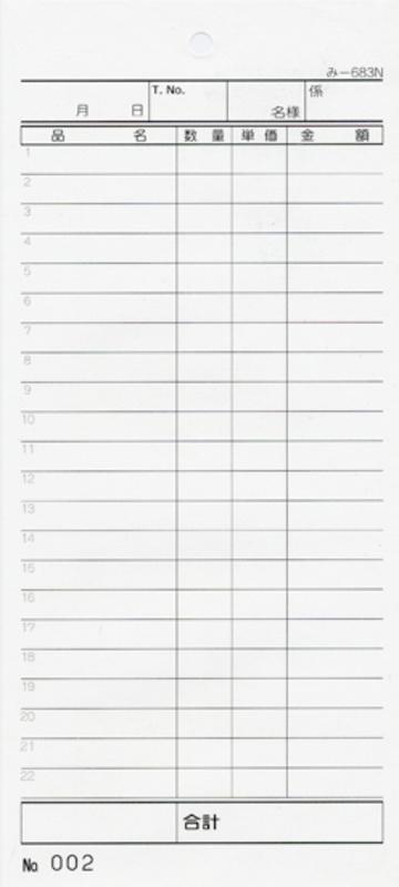 単式伝票 ナンバー入 200冊【み-683N】[みつや お会計伝票 単式伝票 ナンバー入 大口割引]