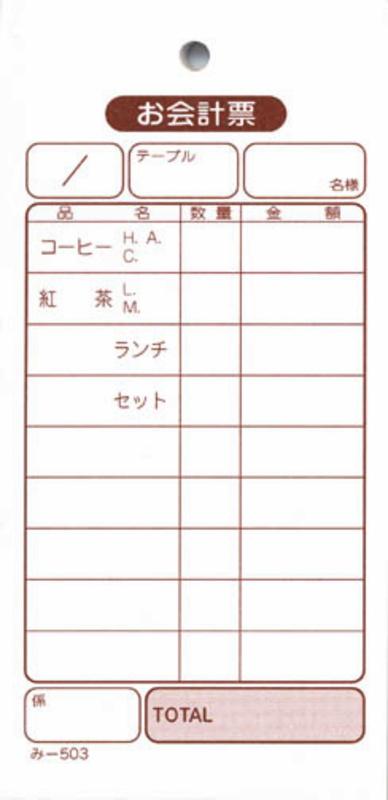 お会計票 200冊【み-503】[みつや お会計伝票 単式伝票 大口割引]