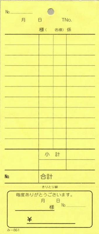 2枚複写式伝票 200冊【み-861】[みつや お会計伝票 複写式伝票 大口割引]