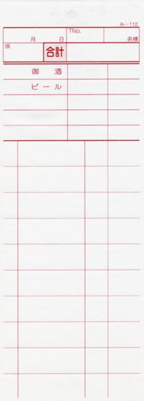 2枚複写式伝票 200冊【み-112】[みつや お会計伝票 複写式伝票 ミシン目入 大口割引]