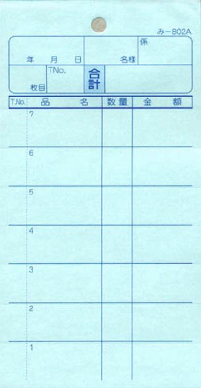 2枚複写式伝票 200冊【み-802】[みつや お会計伝票 複写式伝票 ミシン目入 大口割引]