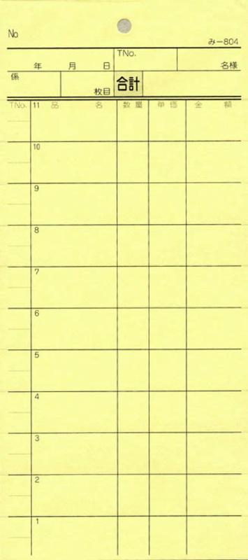 2枚複写式伝票 40冊【み-804】[みつや お会計伝票 複写式伝票 ミシン目入 おあいそ票付 包み割引]