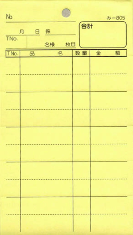 2枚複写式伝票 200冊【み-805】[みつや お会計伝票 複写式伝票 ミシン目入 大口割引]