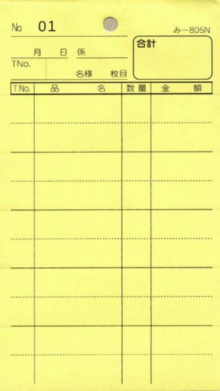 2枚複写式伝票 200冊【み-805N】通しナンバー入[みつや お会計伝票 複写式伝票 ミシン目入 通しナンバー入 大口割引]