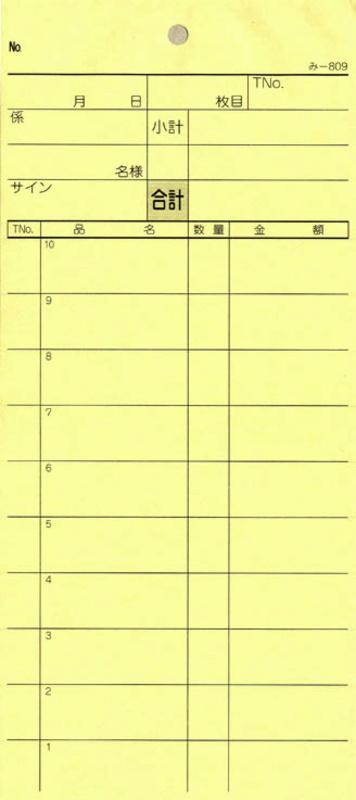 2枚複写式伝票 40冊【み-809】[みつや お会計伝票 複写式伝票 ミシン目入 包み割引]