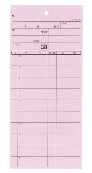 2枚複写式伝票 40冊【み-809P】[みつや お会計伝票 複写式伝票 ミシン目入 包み割引]