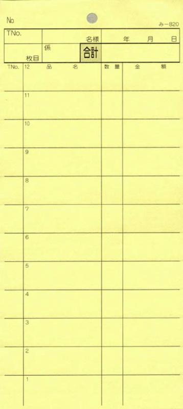 2枚複写式伝票 40冊【み-820】[みつや お会計伝票 複写式伝票 ミシン目入 包み割引]