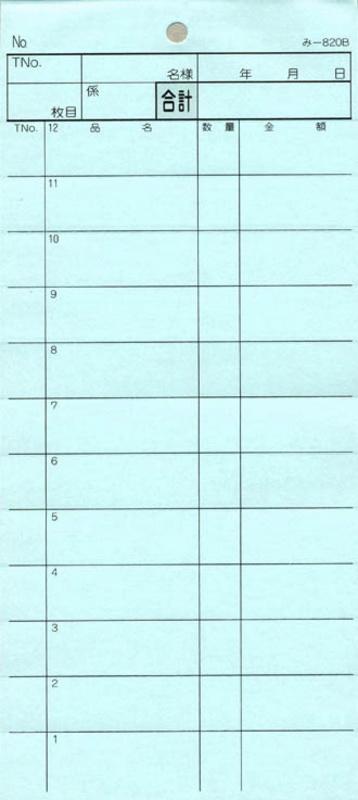 2枚複写式伝票 40冊【み-820B】[みつや お会計伝票 複写式伝票 ミシン目入 包み割引]