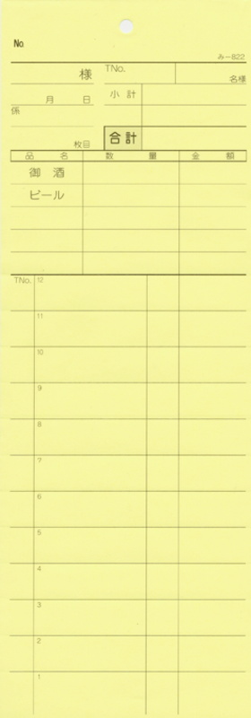 2枚複写式伝票 200冊【み-822】[みつや お会計伝票 複写式伝票 ミシン目入 大口割引]