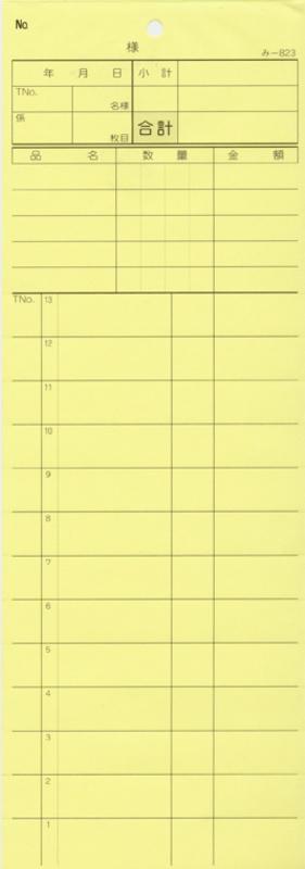 2枚複写式伝票 200冊【み-823】[みつや お会計伝票 複写式伝票 ミシン目入 大口割引]