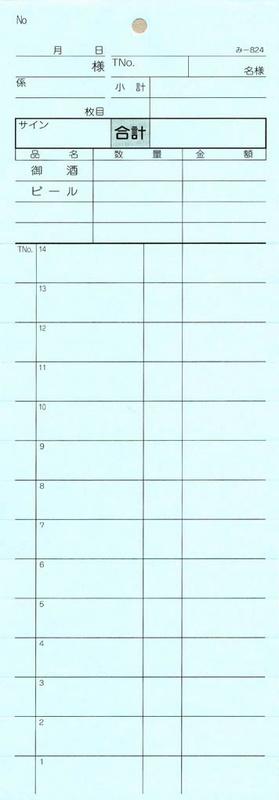 2枚複写式伝票 200冊【み-824】[みつや お会計伝票 複写式伝票 ミシン目入 大口割引]