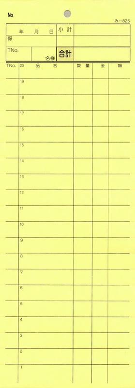 2枚複写式伝票 200冊【み-825】[みつや お会計伝票 複写式伝票 ミシン目入 大口割引]