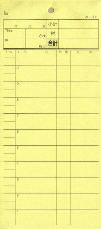 3枚複写式伝票 200冊【み-831】[みつや お会計伝票 複写式伝票 ミシン目入 大口割引]