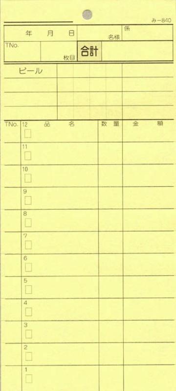 2枚複写式伝票 200冊【み-840】[みつや お会計伝票 複写式伝票 ミシン目入 大口割引]