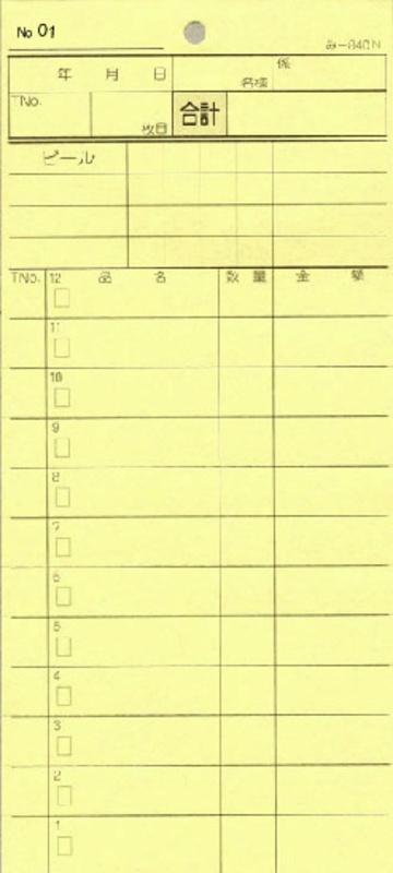 公式ストア 2枚複写式伝票 40冊 み-840N みつや 買収 お会計伝票 包み割引 通しナンバー入 ミシン目入 品名入 複写式伝票