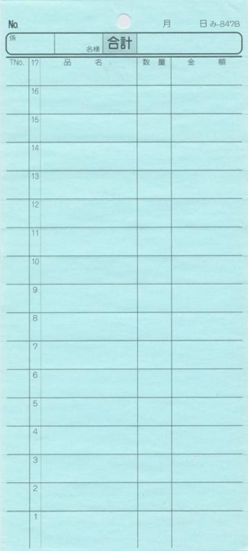 2枚複写式伝票 200冊【み-847B】[みつや お会計伝票 複写式伝票 ミシン目入 大口割引]