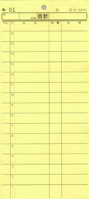 2枚複写式伝票 40冊【み-847N】通しナンバー入[みつや お会計伝票 複写式伝票 ミシン目入 通しナンバー入 包み割引]