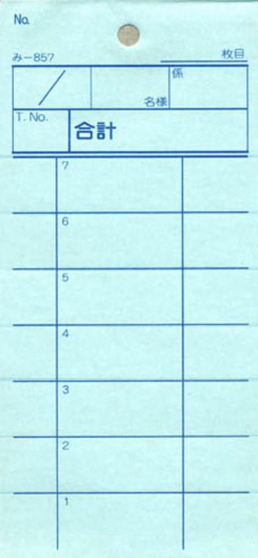 2枚複写式伝票 200冊【み-857】[みつや お会計伝票 複写式伝票 ミシン目入 大口割引]