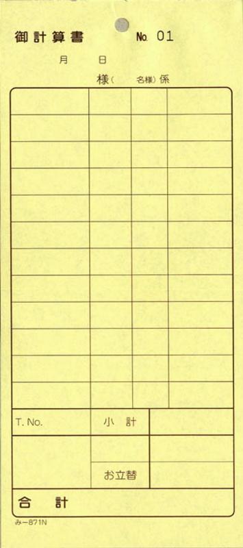 2枚複写式伝票 御計算書 200冊【み-871N】通しナンバー入[みつや お会計伝票 複写式伝票 大口割引]