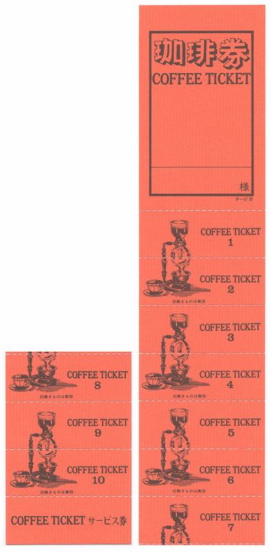 『5年保証』 コーヒー 大口割引] 11回数券 30冊 チケット【チ-17お】※店舗にて独自配布用[みつや チケット コーヒー券 コーヒー券 コーヒーチケット 回数券 大口割引], 富山県:b1779a2c --- mail.abenterprise.net.in