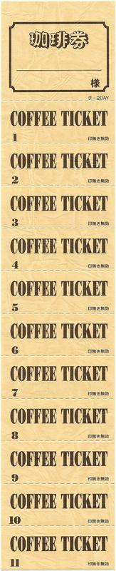 コーヒー 11回数券 10冊【チ-20AY】※店舗にて独自配布用[みつや チケット コーヒー券 コーヒーチケット 回数券 包み割引]