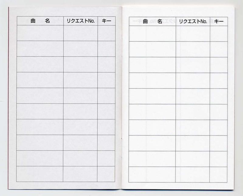 カラオケ リクエストノート 100冊【カラオケ580】[みつや チケット カラオケ 大口割引]